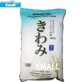 고시히카리 키와미 쌀 9.07kg